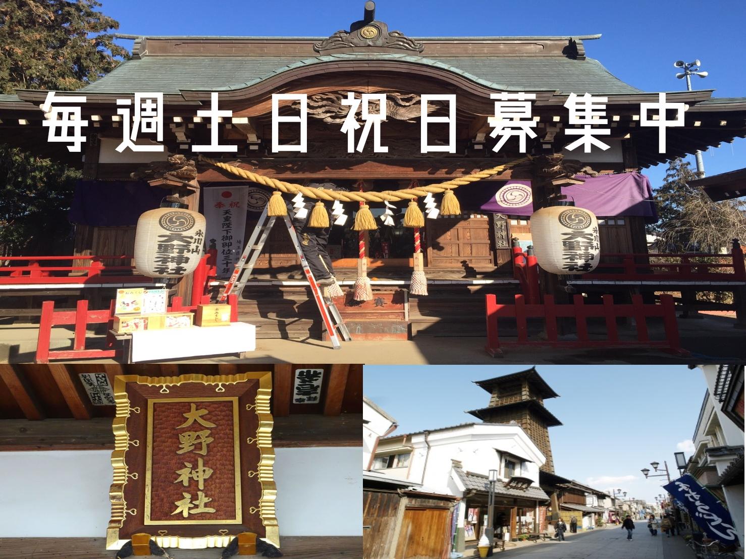 大野神社と川越巡り